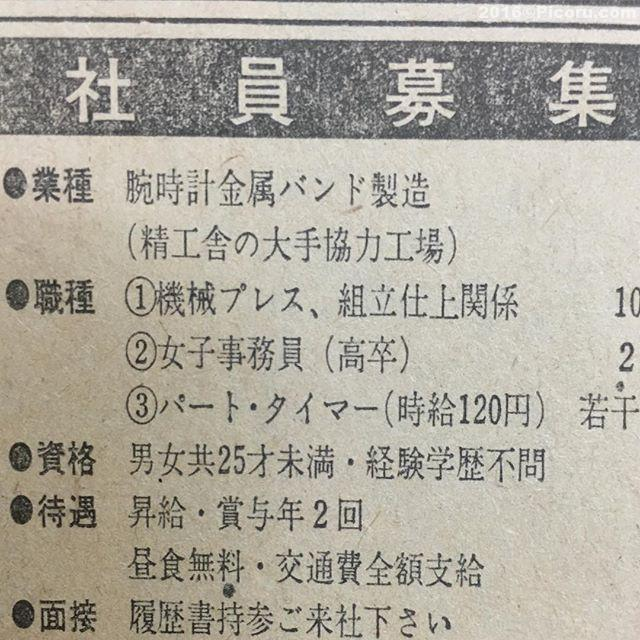 ちょっと実家で整理してたら昭和44年の新聞出てきた!時給が(^_^;)