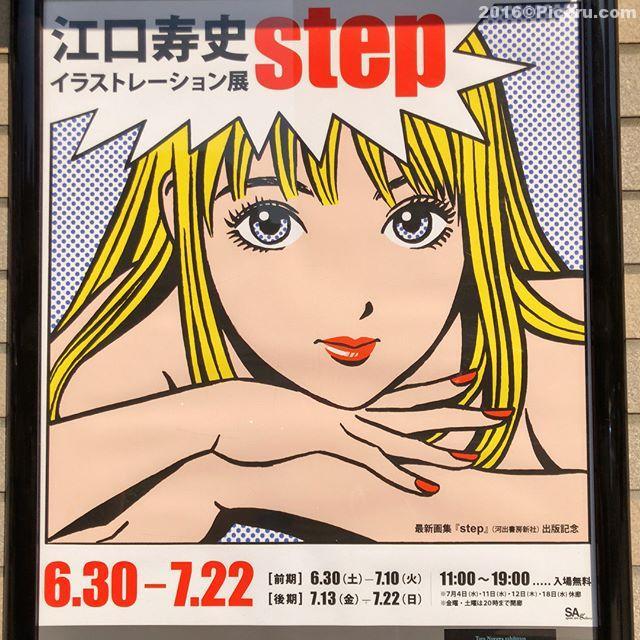 続けて江口寿史STEP展に行って来た!